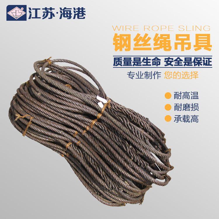 专业厂家 直径17.5mm手工编制吊装钢丝绳 高碳钢插编钢丝绳吊索具