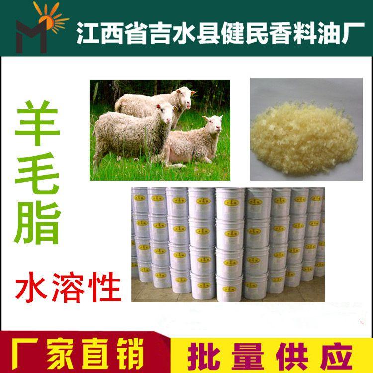 厂家批发绵羊油 羊毛脂(水溶性)日化级