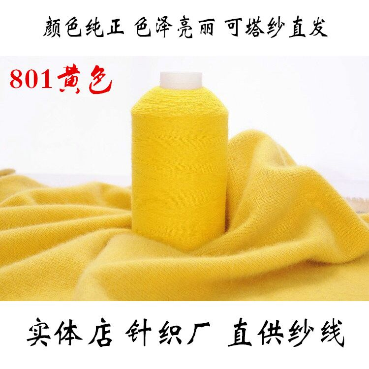 纤万家 厂家特价批发 山羊绒貂绒纱线 26S/2羊绒线 机织塔纱包邮