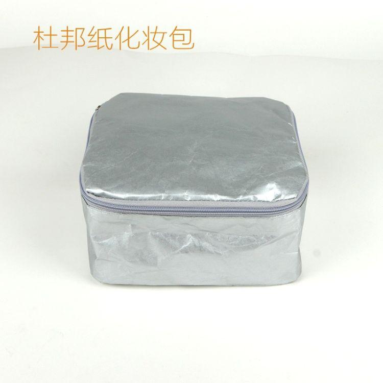 义乌箱包 杜邦纸洗漱包旅行过夜收纳包多功能大容量便携化妆品包