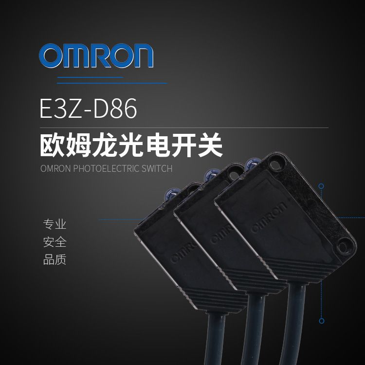 原装代理 质保一年 欧姆龙 光电开关E3Z-D87 E3Z-D86