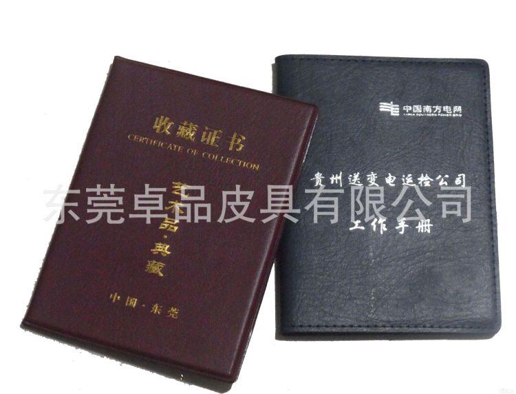 厂家定制仿皮银行、金融行业服务手册、工作手册 定制logo