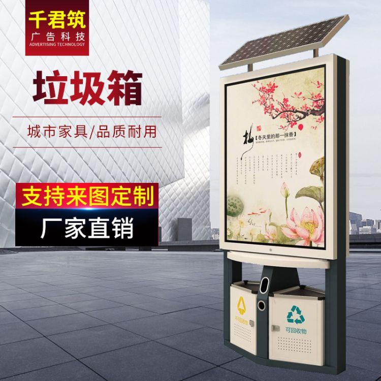 环保垃圾箱太阳能果皮箱双面指路牌防水灯箱阅报栏
