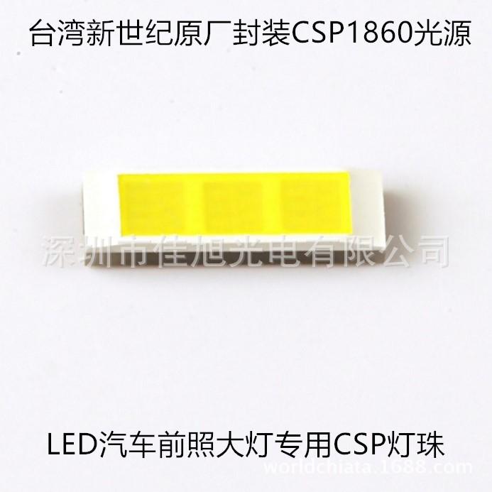 新世纪1860灯珠   LED汽车大灯1860灯珠  LED灯珠  CSP1860光源