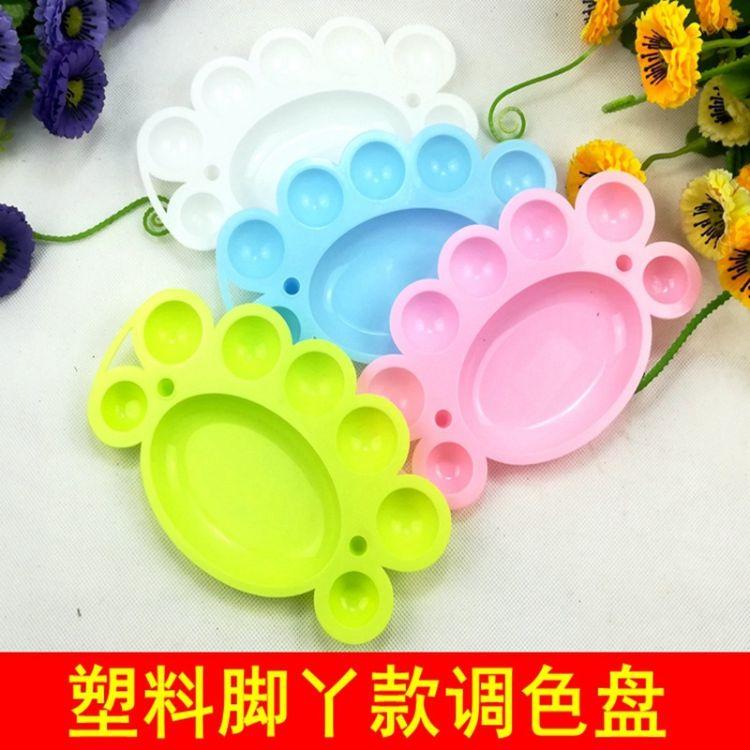 儿童调色盘塑料 水彩国画水粉颜料调色板 陶瓷美术绘画脚丫调色碟