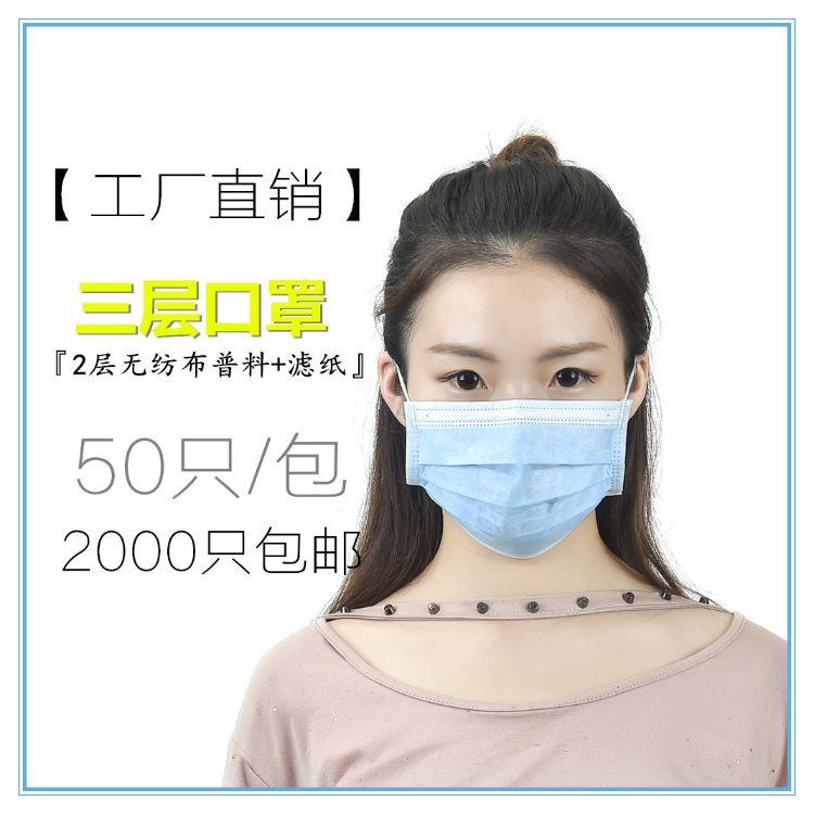 厂家直销 一次性口罩 三层滤纸 男女通用尺寸 50只/包 2000只包邮