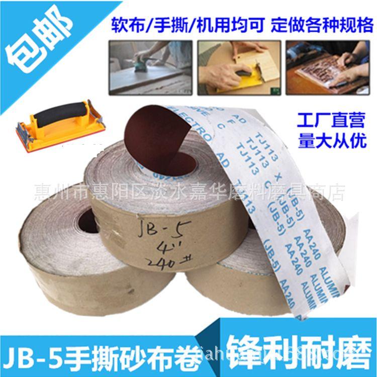 厂家直销特价 手撕砂布卷 JB-5砂布卷 用于木工艺品抛光打磨批发