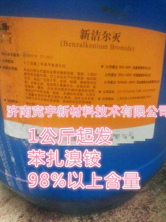 现货供应十二烷基二甲基苄基溴化铵,新洁尔灭,18660788532