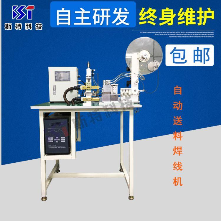 供应自动焊镍片直流点焊机  电池连接片焊接焊线机