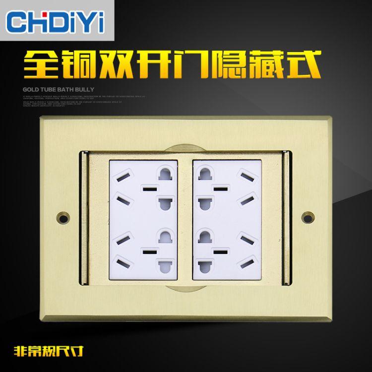 缔一双联地插座全铜防水双开门开启式隐藏式双门式家用五孔地插座