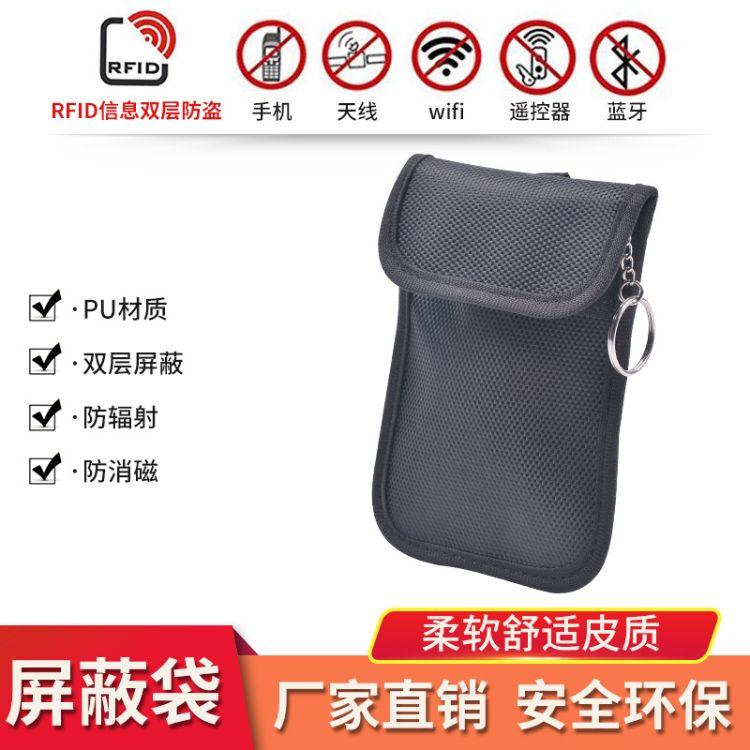 宸富顺宇AR-1702厂家直销爆款双层汽车钥匙屏蔽钥匙包防辐射手机袋信号屏蔽袋