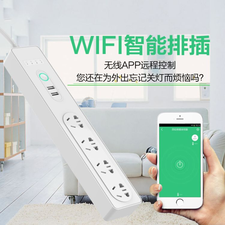 WIFI分控排插智能定时插孔可分开控制WIFI 连接 远程遥控电源使用