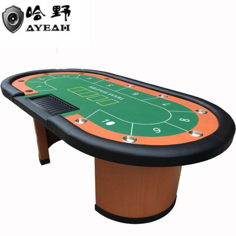 哈野优质弧形实木游戏桌 10人位 扑克桌家用 休闲娱乐用品定制