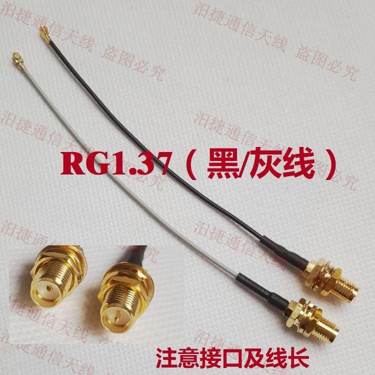 SMA-KY/IPX-1.37灰黑线SMA母头转IPEX馈线天线转接线外螺内针/孔