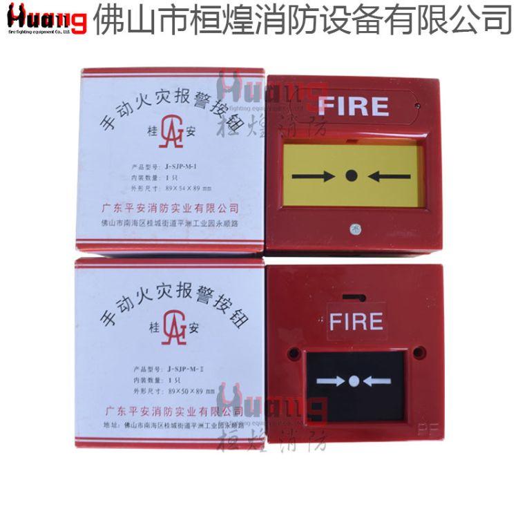 平安/桂安 手动火灾报警按钮 消防警报按钮 消防栓按纽 警报器材
