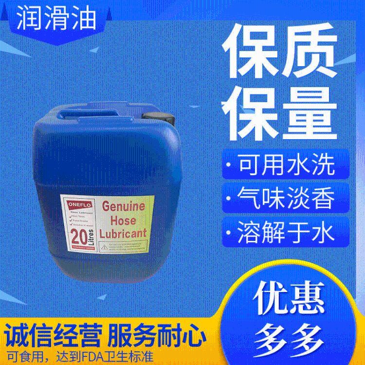 ONEFLO软管泵专用润滑油 LWH9020 FDA标准润滑油