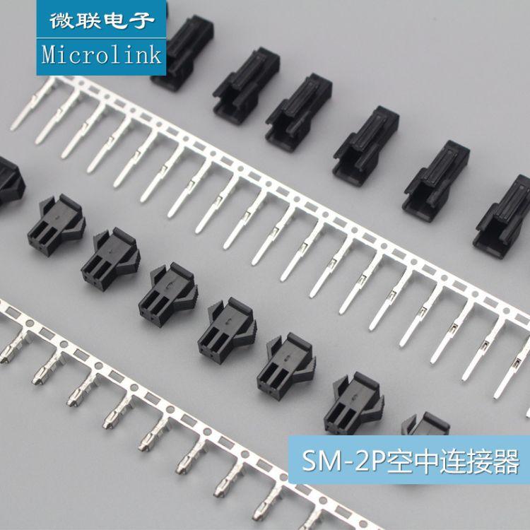 100个 2.54MM空中接头端子条形连接器2.54公母对插件SM2P