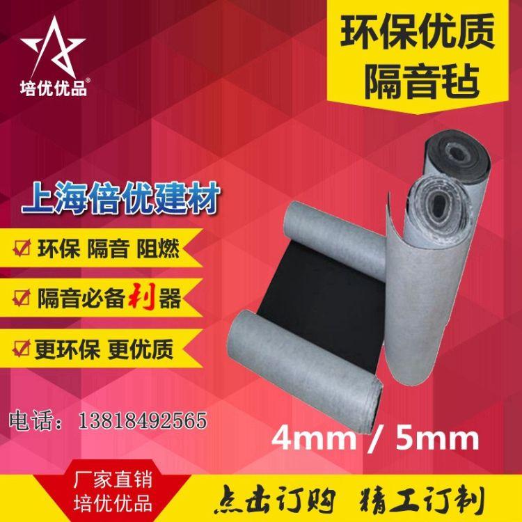 4mm5mm 优质隔音毡 环保无异味 阻燃防火 高效宽频隔音 工业隔音