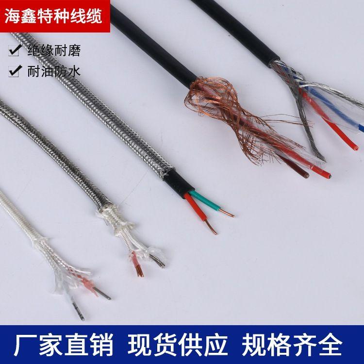 耐高温热电偶线 热电偶线 屏蔽线 测温线 补偿导线