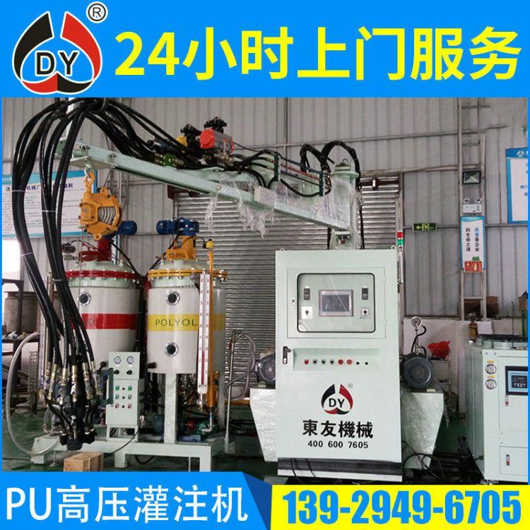 东友 聚氨酯发泡设备 二组份PU高压灌注机批发