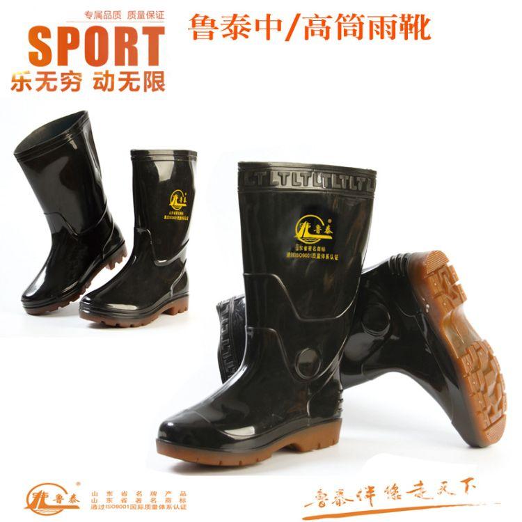 鲁泰高筒雨靴耐磨耐油耐酸碱防水鞋探井水产农田洗车劳保雨鞋批发