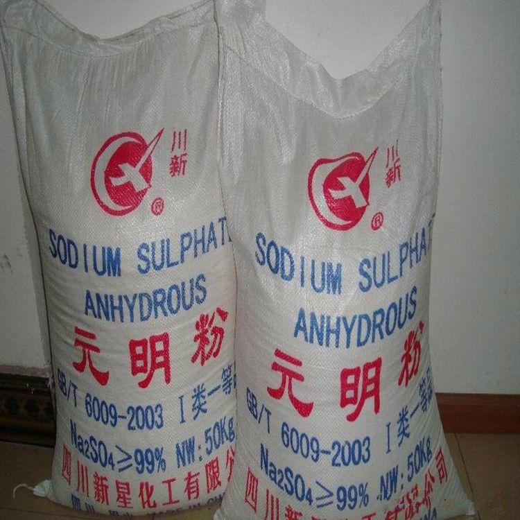 厂家供应 元明粉工业级 含量99 工业级无水硫酸钠 质优价廉
