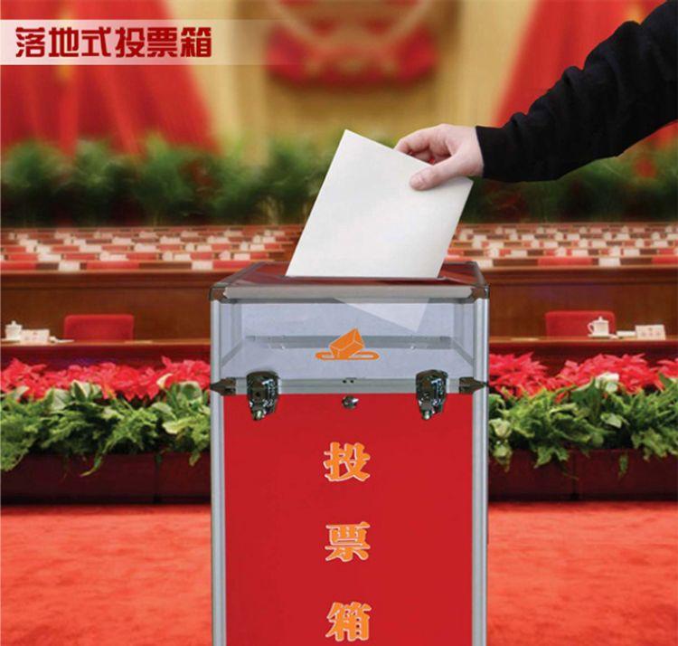 金隆兴B092铝合金投票箱选举箱红色信箱大号亚克力铝合金文化用品