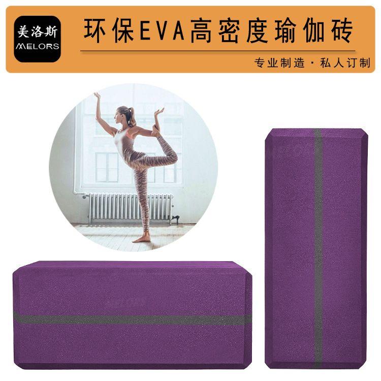 舞蹈砖55度瑜伽砖高密度环保用品泡沫练功砖瑜伽辅助健身用品工具