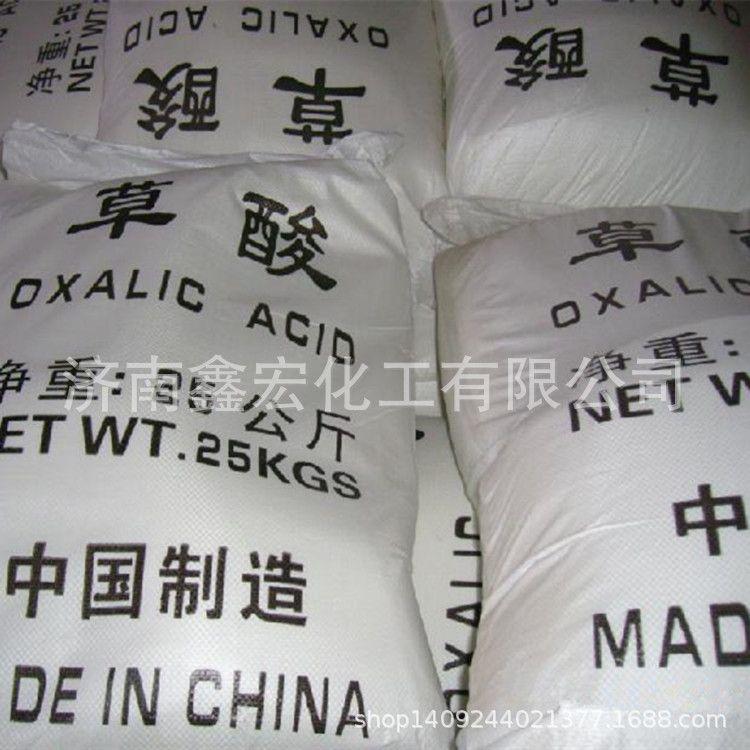 供应  高含量  草酸  工业级  草酸