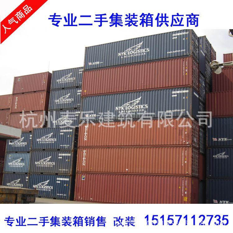 全新二手40英尺高柜 40HQ 40HC 12米集装箱货柜