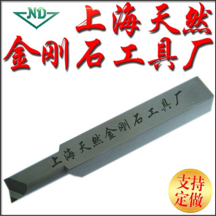 聚晶立方氮化硼车刀片PCD刀片纹绣cbn镗刀精粗镗刀小孔镗刀