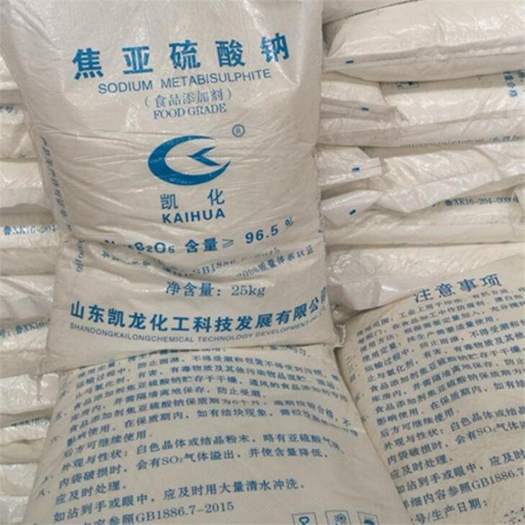 食品级焦亚硫酸钠 漂白剂 长期库存 防腐剂专用添加剂 焦亚硫酸钠