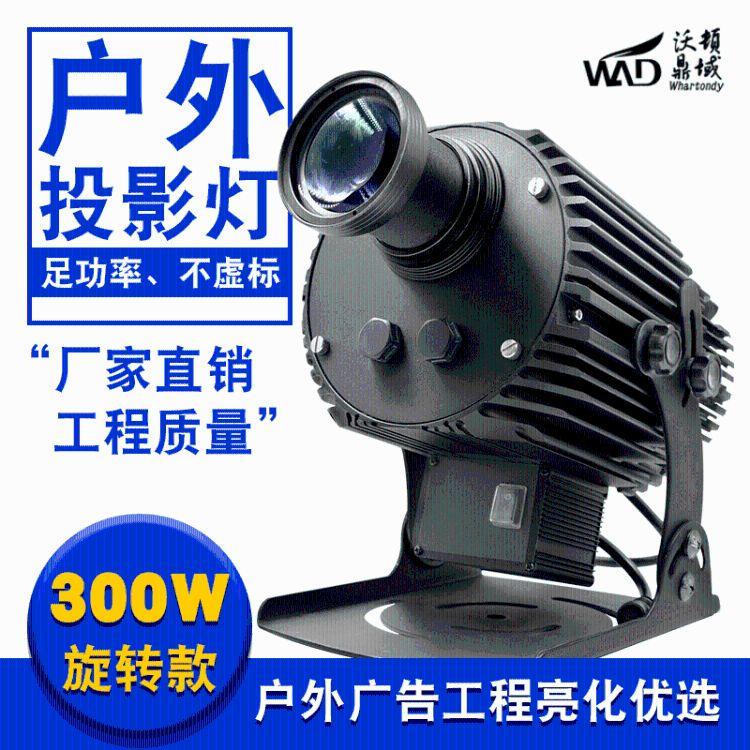 300W广告投影灯大功率户外logo投影灯 沃顿高清工程定制led图案灯