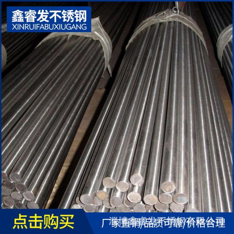 厂家直销 304不锈钢棒 光亮研磨棒 专业生产加工厂家