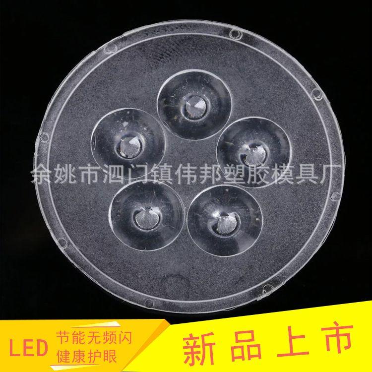 led手电筒透镜灯具聚光镜片 PC透镜led 五孔透镜 光学镜片定制