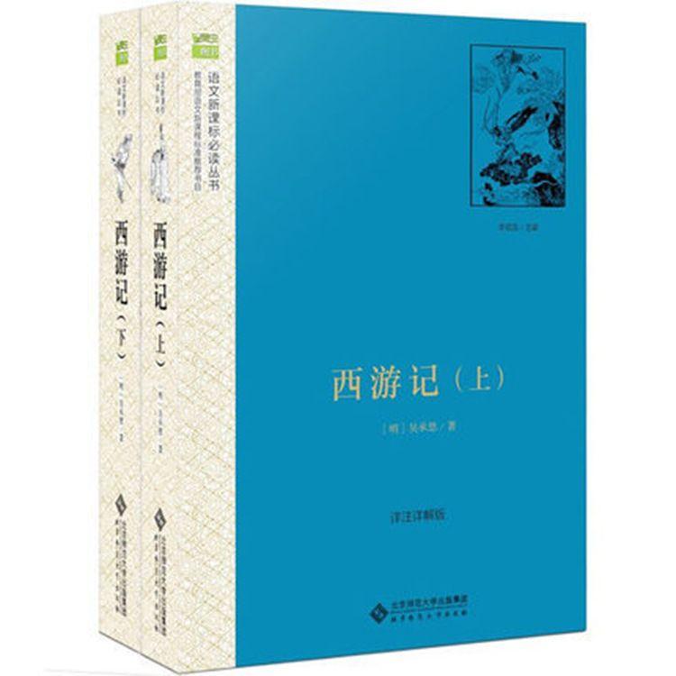中学生经典文学名著西游记上下册无删节中高考语文新课标图书注解
