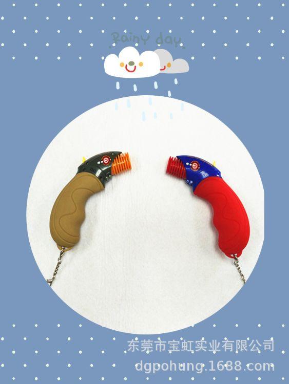 可爱时尚新颖安全儿童玩具钥匙枪培养手动眼察能力双色经典迷彩