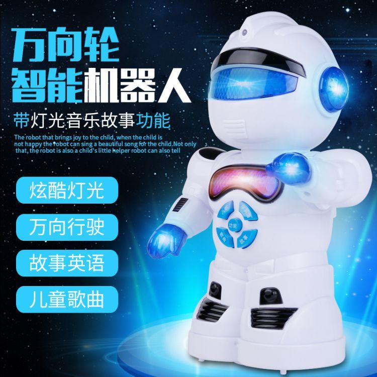 厂家直销早教万向智能机器人带灯光音乐故事多功能机器人玩具批发