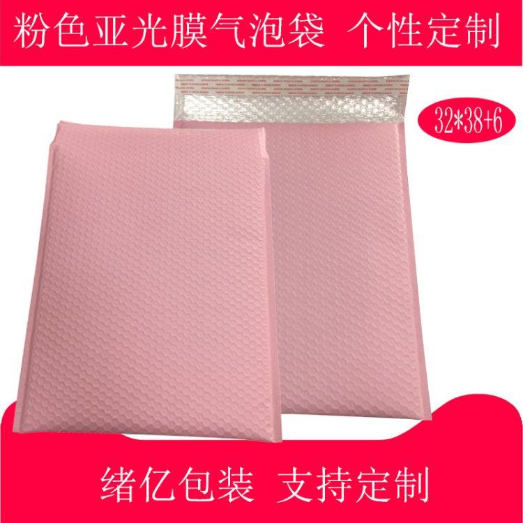 亚光珠光膜气泡袋服装包装袋气泡信封泡沫防震防水加厚快递袋粉色