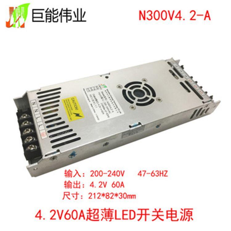 巨能伟业N300V4.2-A 4.2V60A LED节能显示屏设备开关电源
