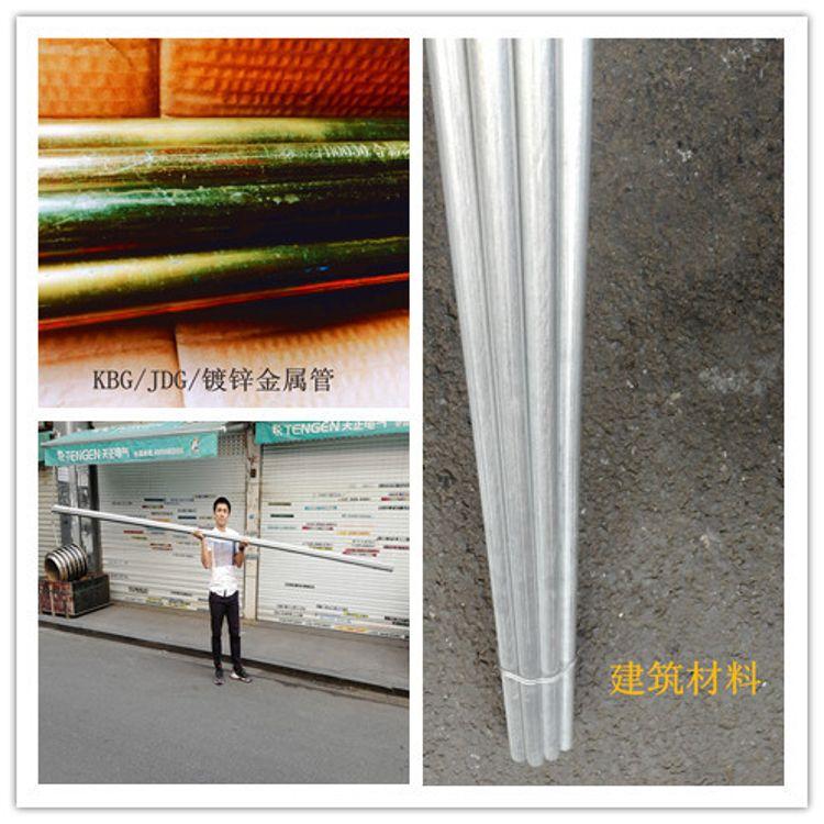 现货批发KBG电线管 穿线管 薄壁镀锌管25x0.9