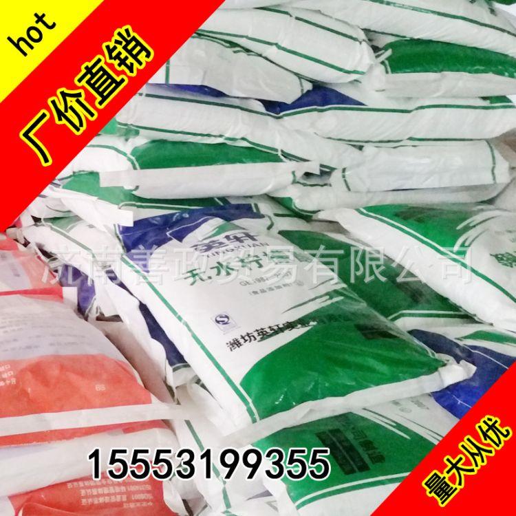 潍坊英轩柠檬酸钠  济南批发清洗剂食品级柠檬酸钠厂家