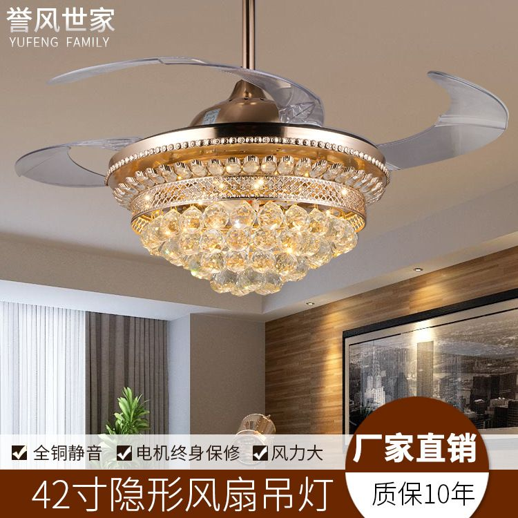 隐形风扇灯42寸LED客厅奢华水晶卧室餐厅灯智能三色变光遥控吊扇