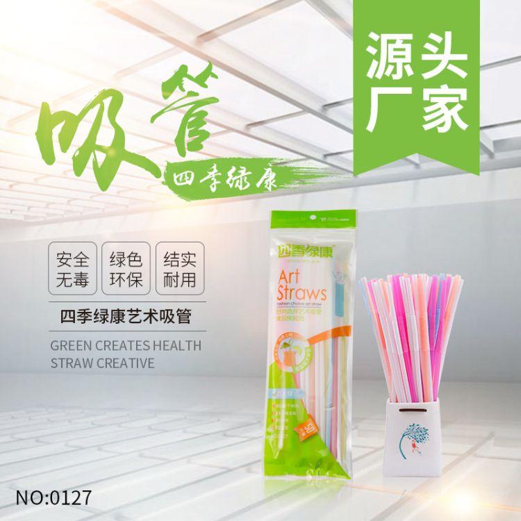 厂家批发一次性可弯曲弯头pp吸管 袋装100支果汁饮料高级艺术吸管