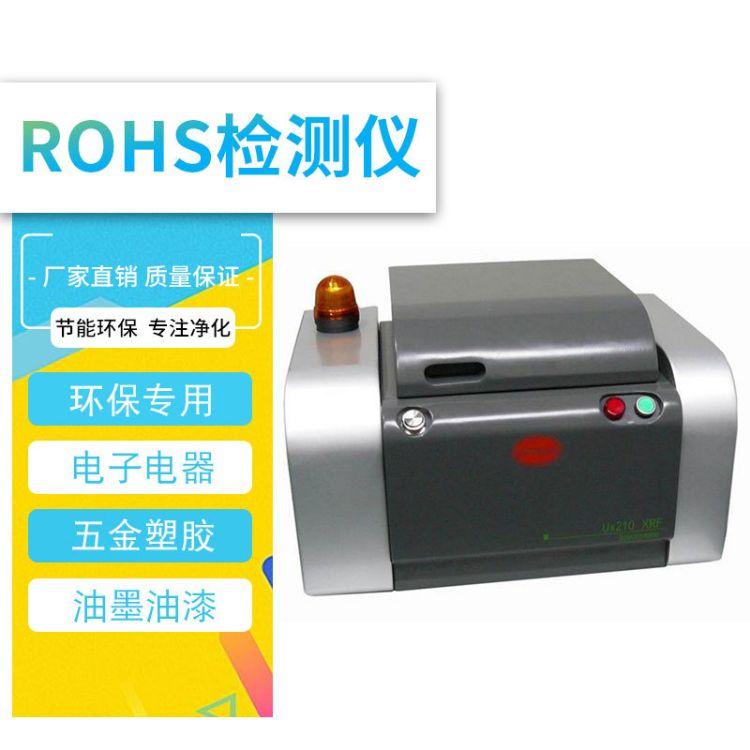 ROHS各种合金材质分析仪金属牌号材质判定X射线荧光光谱仪 x射线荧光光谱仪批发价格