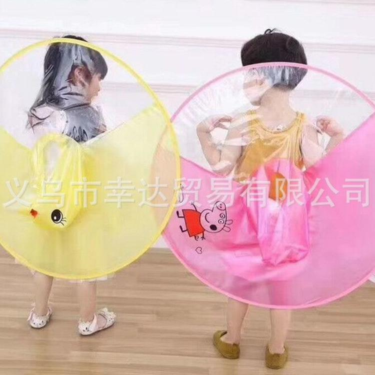儿童飞碟雨衣  宝宝头戴雨衣 幼儿园宝宝 小学生通用