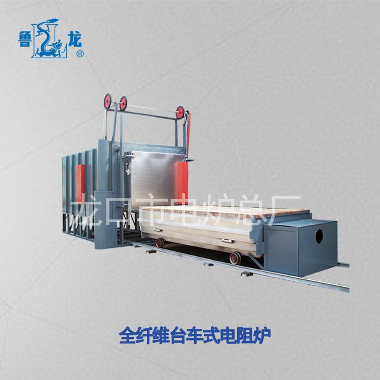 鲁龙全纤维台车式电阻炉 节能型退火炉 箱式淬火炉