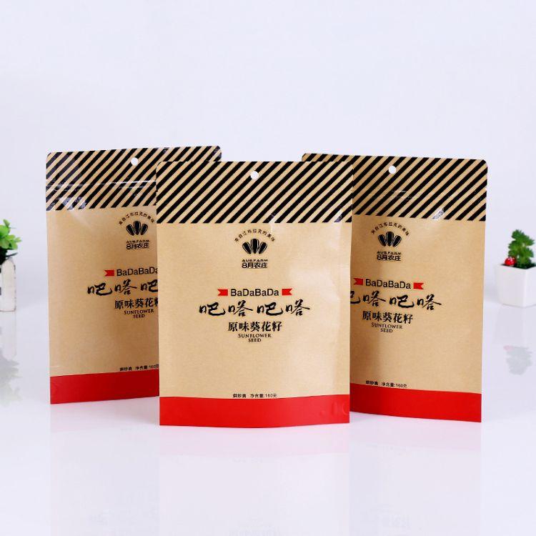 定制瓜子坚果炒货食品包装袋 牛皮纸自立自封袋 纸塑复合食品袋