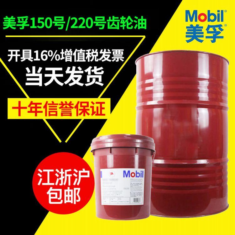 经销供应150号/220号/320号/460号工业齿轮油 超级齿轮油 含税运