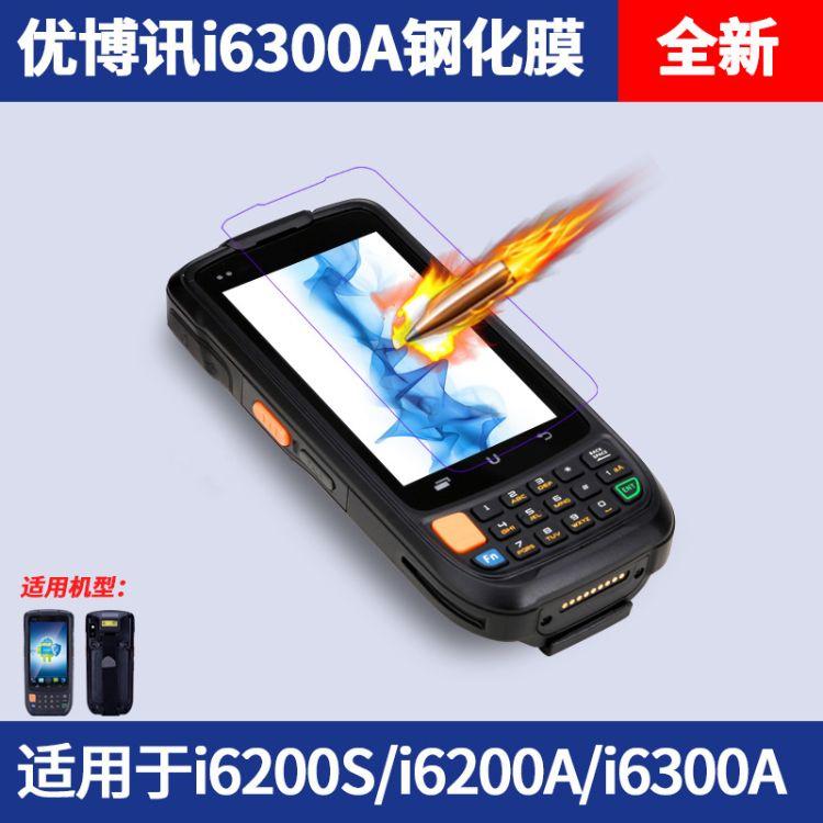 优博讯i6200S6300中通优速邮政快递把枪触摸屏外屏保护钢化膜
